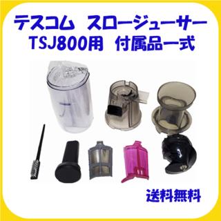テスコム(TESCOM)のTSJ800 テスコム TESCOM スロージューサー 付属品 / 未使用(ジューサー/ミキサー)