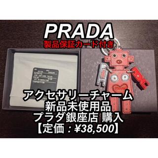 プラダ(PRADA)の【廃盤/ 未使用】PRADA アクセサリー チャーム(チャーム)