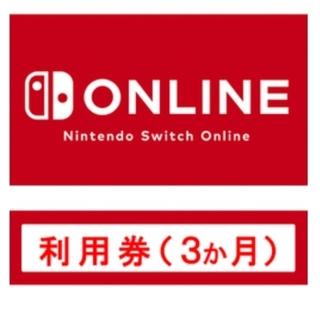 Nintendo Switch - ニンテンドー オンライン 個人プラン 3ヶ月
