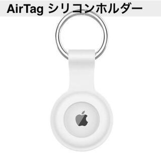 シリコンA白 AirTag ケース エアータグ ホルダー カラビナ付(その他)