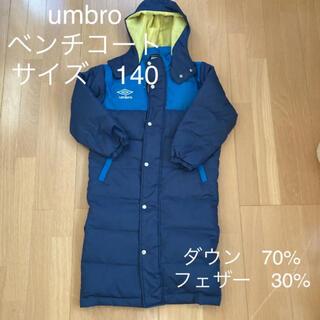 UMBRO - アンブロ umbro ベンチコート サイズ 140