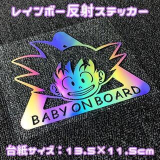 車 ステッカー 防水 反射 シール ドラゴンボール DRAGON BALL 悟空