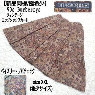 バーバリー(BURBERRY)の【新品同様/極希少】90s Burberrys ロングタックスカート ペイズリー(ロングスカート)