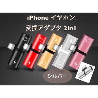 【シルバー】イヤホン変換アダプター 2in1 充電 iPhone ライトニング