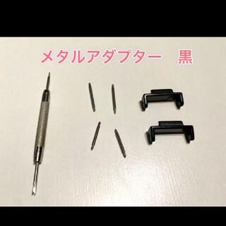 ジーショック(G-SHOCK)の新品未使用 G-SHOCK用メタルアダプター(黒 ブラック)・バネ棒・バネ棒外し(その他)