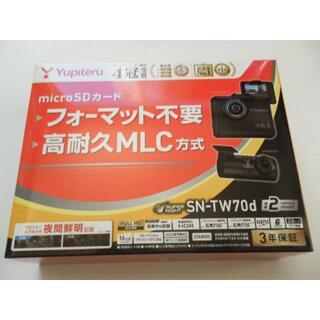 ユピテル(Yupiteru)の格安 ドライブレコーダー ユピテル 前後2カメラ SN-TW70d 新品(セキュリティ)