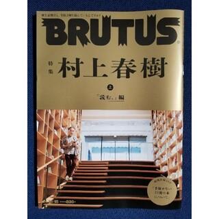 BRUTUS(ブルータス) 2021年 10月15日号