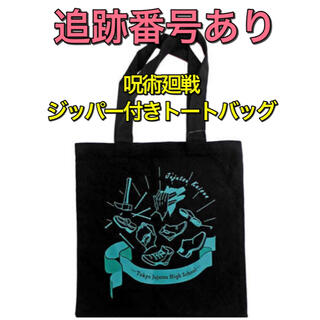 呪術廻戦 ジッパー付きトートバッグ キャラクターモチーフ(キャラクターグッズ)