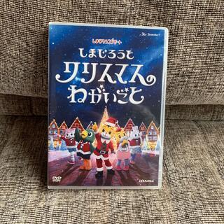 しまじろうコンサート DVD
