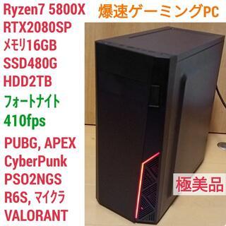極美品 爆速ゲーミングPC Ryzen7 RTX2080SP メモリ16 SSD