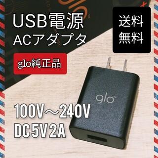 【送料無料】ACアダプター★glo純正品 充電器 PSEマーク認証(バッテリー/充電器)
