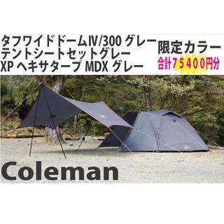 Coleman - 新品★限定★タフワイドテント・シート・タープセット