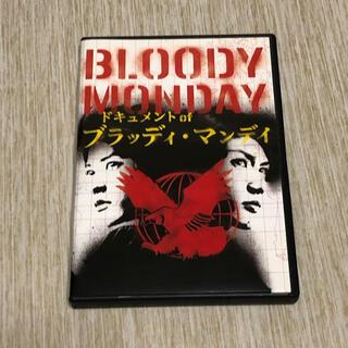 ドキュメントofブラッディマンデイ DVD