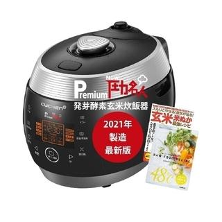 Premium New 圧力名人HIRYUオリジナルレシピ付 酵素玄米炊飯器