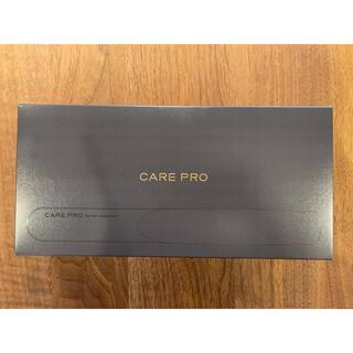 CARE PRO ケアプロ 新品 未使用 保証つき レシート付き