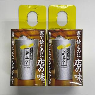 サントリー(サントリー)のこだわり酒場のレモンサワー タンブラー 2個セット(アルコールグッズ)