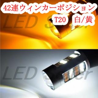 LED ウィンカーポジション 白/橙 T20 ハイフラ防止抵抗器付 2個セット