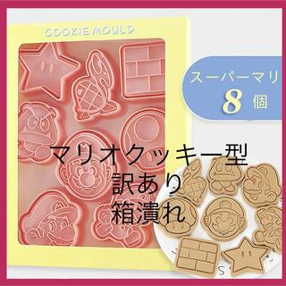 ニンテンドウ(任天堂)のクッキー型マリオ クッキー型 8個セットお菓子作り 型抜き  粘土型(調理道具/製菓道具)