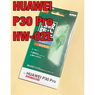 エレコム(ELECOM)のHUAWEI P30 Pro フィルム HW-02L 指紋防止 高光沢 薄型(保護フィルム)