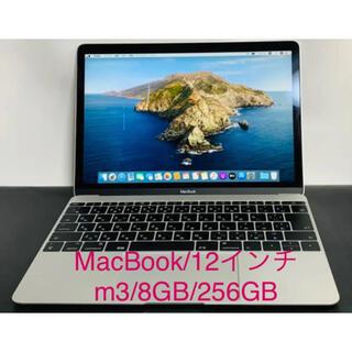 Mac (Apple) - MacBook12インチ/2017/m3/8GB/256GB/シルバー