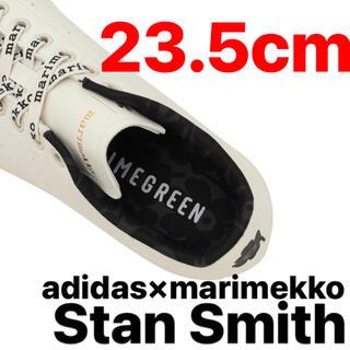 adidas - 新品 アディダス マリメッコ スタンスミス 23.5cm GX8848