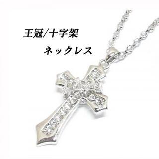 大特価!十字架クロス 王冠 ネックレス ジルコニア  (クリア)  1個
