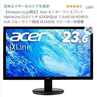 Acer - acer ゲーミングモニター 23.6インチ