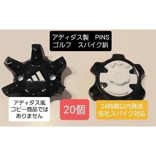 adidas - ゴルフ スパイク鋲  PINS アディダス純正品  クリーツ20個 交換用