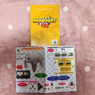ニンテンドウ64(NINTENDO 64)の【北米版】マリオカート64 取扱説明書 冊子(家庭用ゲームソフト)