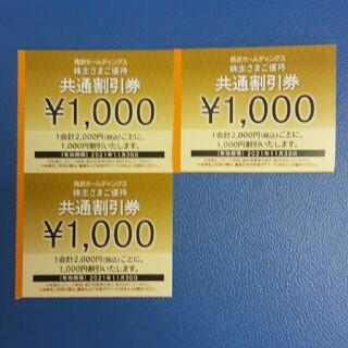プリンス(Prince)の3枚🔷1000円共通割引券🔷西武ホールディングス株主優待券(その他)