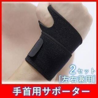 手首 サポーター 固定 腱鞘炎 スポーツ テニス ゴルフ 野球 子供 家事(防具)