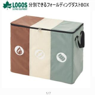 LOGOS - LOGOS ロゴス ダストボックス キャンプ