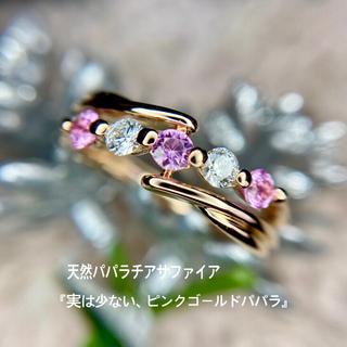天然 パパラチアサファイア ダイヤモンド 計0.37×0.18 K18PG
