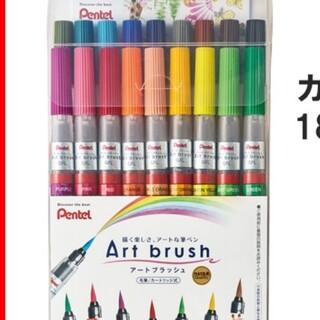 ぺんてる カラー筆ペン アートブラッシュ 18色セット