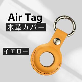 本革 AirTag 黄 ケース エアータグ ホルダー カラビナ付(その他)