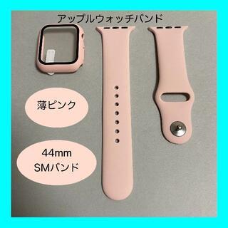 Apple Watch アップル ウォッチ バンド カバー S/M 44mm