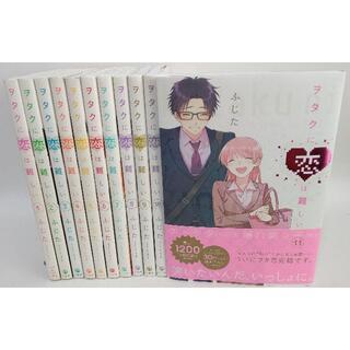 ほぼ初版本 ヲタクに恋は難しい 全11巻 全巻セット 完結