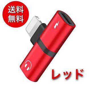 【送料無料】iPhone イヤホン 充電 変換アダプタ 2in1  レッド