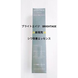 第一三共ヘルスケア - 在庫ありブライトエイジBRIGHTAGEリンクルディープエッセンスシワ改善美容液