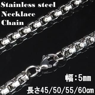 幅5mm 55cm ネックレス チェーン ステンレス 金属アレルギー対応