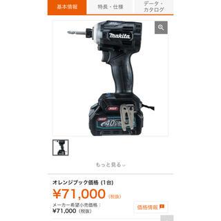 マキタ(Makita)のマキタ 充電式インパクトドライバ TD001GRDXB(工具/メンテナンス)
