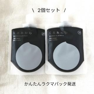 ケンコー(Kenko)の健康コーポレーション くろあわわ洗顔 2個セット(洗顔料)