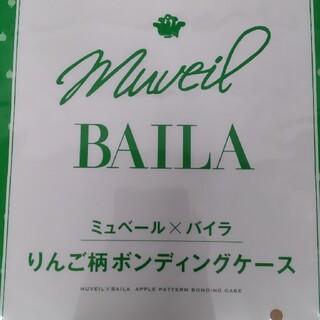 集英社 - バイラ 10月号付録 ミュベール