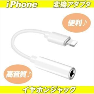 【送料無料】イヤホンジャック 変換アダプタ 変換器 iPhone iPad