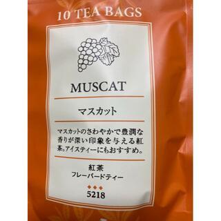 ルピシア(LUPICIA)のマスカット【ティーバック】(茶)