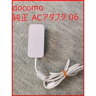 NTTdocomo - docomo ドコモ 純正 ACアダプタ 06充電器