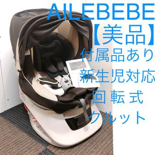 エールべべ【美品】クルット 付属品あり 新生児対応 回転式プレミアムW モデル