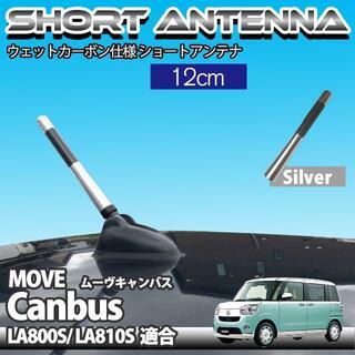 ムーヴキャンバス LA800S LA810S ショート アンテナ 12cm 銀