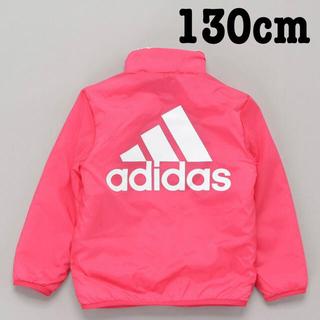 adidas - リバーシブル ボアジャケット adidas 女の子 130センチ ピンク