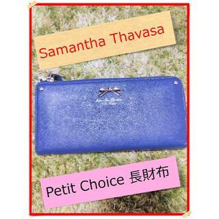 サマンサタバサプチチョイス(Samantha Thavasa Petit Choice)のSamantha Thavasa Petit Choice 財布 色:ブルー(財布)